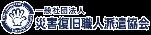 職人隊 (一社)災害復旧職人派遣協会ホームページ